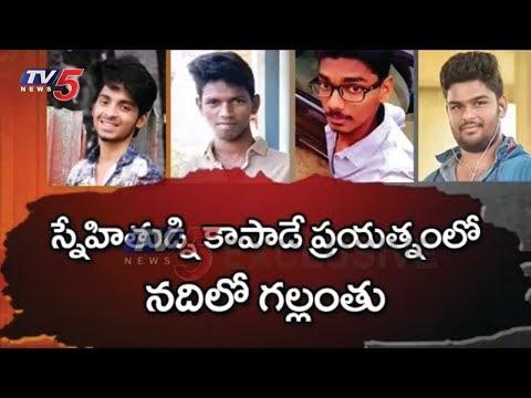 నదిలో మునిగిపోయిన నలుగురు బీటెక్ విద్యార్థులు | Students Drown in the Krishna River | TV5 News