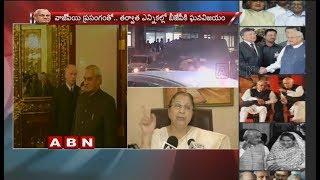 Atal Bihari Vajpayee passes away |  Lok Sabha Speaker Sumitra Mahajan pays condolence