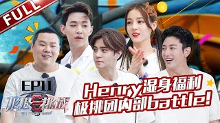 "[FULL]""Go fighting!""-S5 EP11 Henry Lau wants to be smart but failed in a flash 20190721"