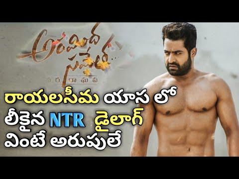 Jr NTR Aravinda sameta veera raghava leaked Dialogue - NTR28 || Trivikram | Tollywood film news 2018