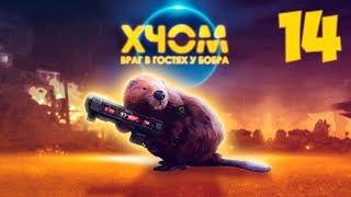 XCOM Long War с Майкером 14 часть (Ветеран Терминатор)