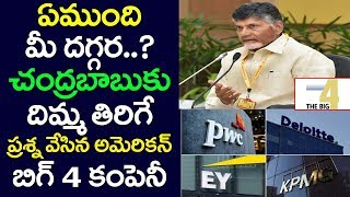 US Big 4 Question To CM Chandrababu | Andhra Pradesh | AP