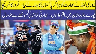 New Zealand Defeated India in First Semi Final | Asif Ali TV |