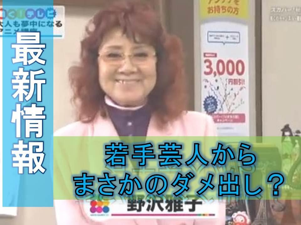 野沢雅子の画像 p1_32