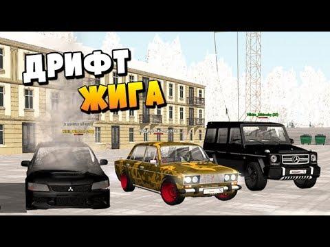 Drift С ДРУЗЬЯМИ 😍ЖИГА😍 в GTA CRMP