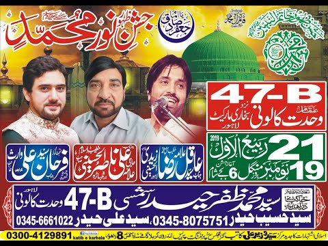 Live Jashan E Pak 21 Rabi ul awal 19 Nov 2019 Lahore   (Busazadari Network 2)