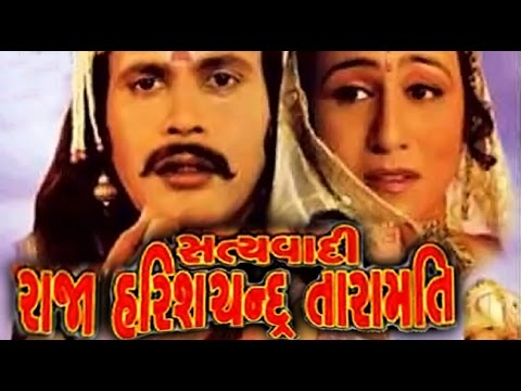 Satyawadi Raja Harishchandra Taramati | 2007 | Full Gujarati Movie | Dipen Shah, Alpana Joshi video