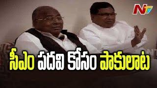 T Congress Leaders internal fight For CM Chair, సీఎం పదవి కోసం టీ కాంగ్రెస్ నేతల పాకులాట  | NTV