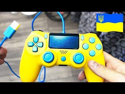 Эксклюзивный Геймпад для PS4 / Ukrainian Edition!