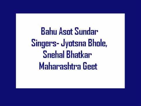 Bahu Asot Sundar- Jyotsna Bhole Snehal Bhatkar Maharashtra Geet...