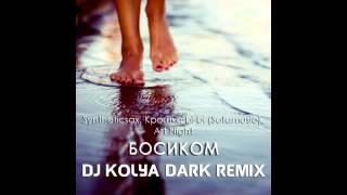 Syntheticsax ft Крошка bi-bi (Sofamusic) & Art Night - Босиком (Dj Kolya Dark Remix)