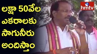 Jadcherla TRS Candidate Laxma Reddy Election Campaign in Gangapur Village | hmtv