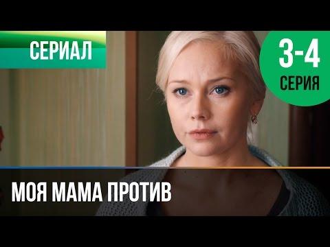 ▶️ Моя мама против 3 и 4 серия - Мелодрама   Фильмы и сериалы - Русские мелодрамы