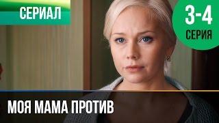 Моя мама против 3 и 4 серия - Мелодрама | Фильмы и сериалы - Русские мелодрамы