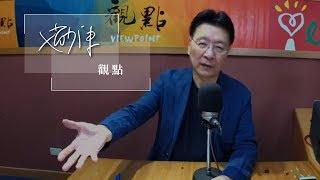 '18.11.23【趙少康觀點】最新預測選舉結果