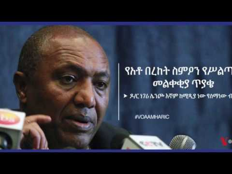 VOA On Bereket Simon Resignation