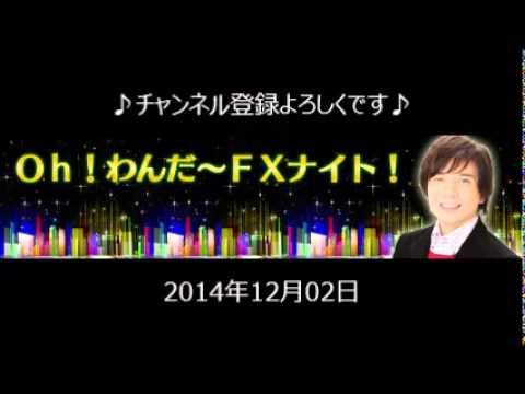 2014.12.02 Oh!わんだ~FXナイト!ラジオNIKKEI