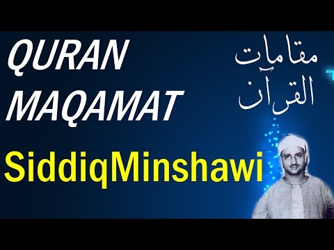 Siddiq Minshawi - Quran Maqamat - قرآن مقامات بصوت شيخ صديق منشاوي video