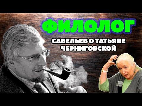 Сергей Савельев о Татьяне Черниговской, русском языке, грудном вскармливании и старт-рефлексе.