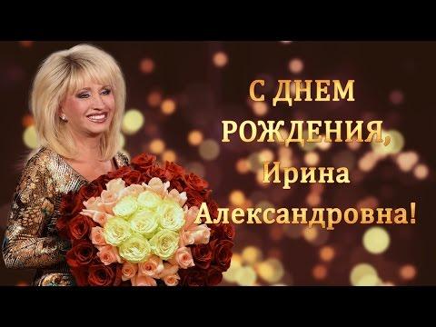 Ирина аллегрова с днем рождения поздравления