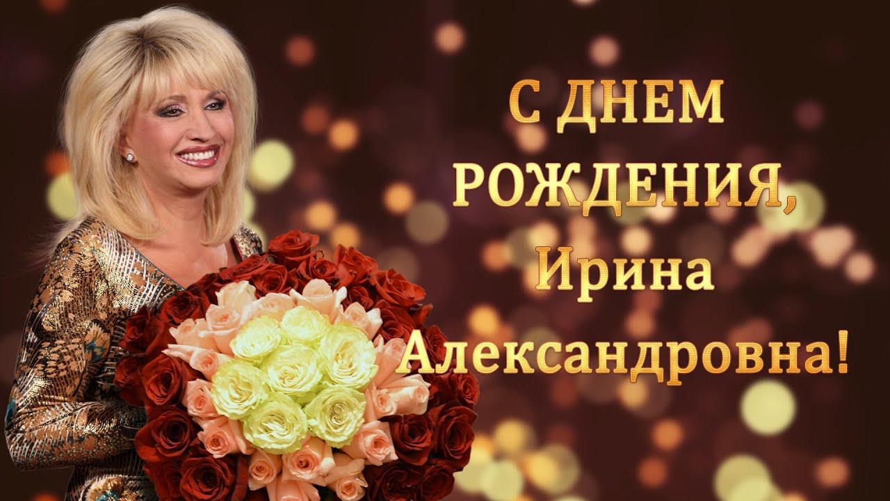 Поздравления с днём рождения аллегрова 1