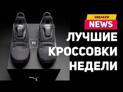 Новости из мира кроссовок от магазина Sneakerhead. Puma, Nike, Vans, Vetements