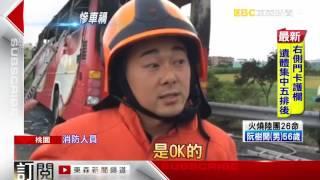 陸客團遊覽車自撞陷火海 車上26人全罹難