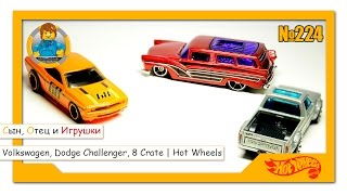 Модели Хот Вилс: Volkswagen Caddy | Dodge Challenger Concept | 8 Crate