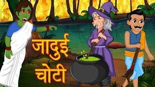 जादुई चोटी | चुड़ैल की चोटी | Hindi Stories For Kids | Hindi Kahaniya | Moral Stories For Kids