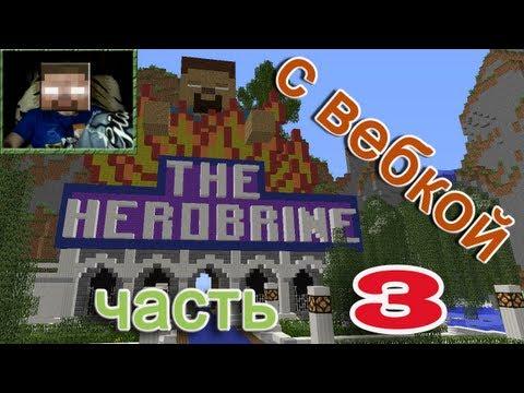 [ч.03] Minecraft - The Herobrine с вебкой ( HiveMC.eu )