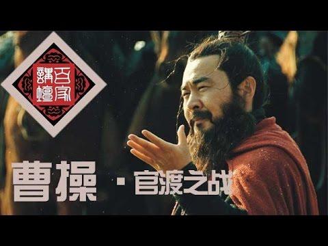 中國-百家講壇-20140919 三國名將-曹操3 官渡之戰