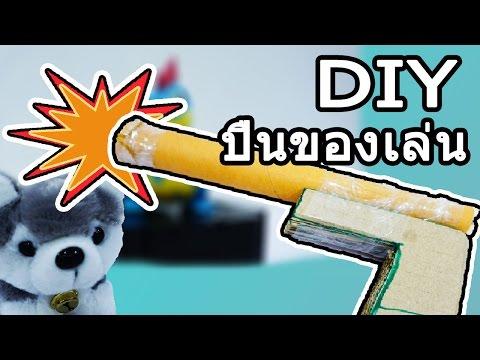 วิธีทำปืนของเล่นจากกระดาษ l how to edit gun toys lวิธีทํา ep.1: Nutch channel