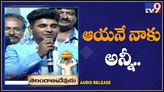 Actor Jishan speech at Telangana Devudu Movie Audio Release Event