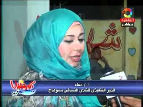 كورة بلدنا ترصد أول نادي نسائي نموذجي بسوهاج - عصام محمود