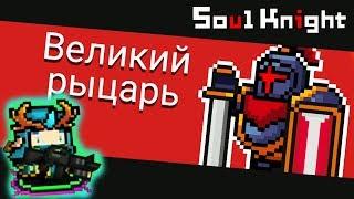 СОУЛ КНАЙТ прохождение игры 2 БОССА / Soul Knight Passage game kids летсплей для детей ЧАСТЬ 1