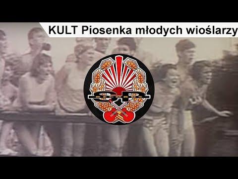 Piosenka Młodych Wioślarzy - Kult