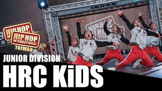 【HRC KiDS】JUNIOR DIVISION|2019 HHI TAIWAN FINALS 世界街舞錦標賽台灣站決賽
