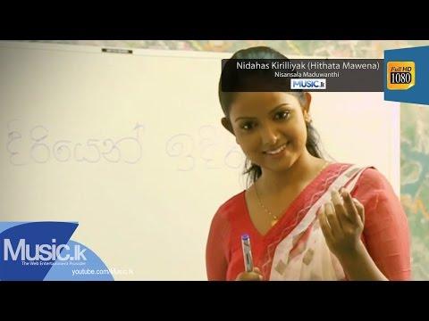 Hithata Danena - Nisansala Maduwanthi