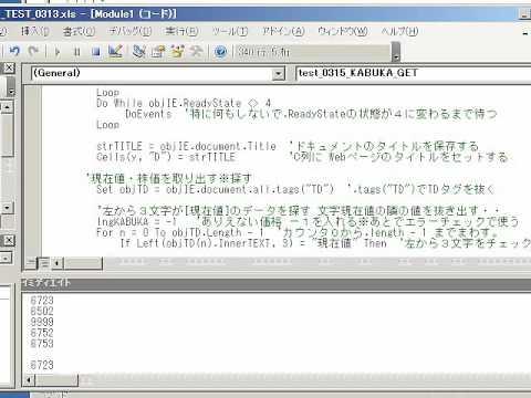 03/15 VBA IE 株価の取り込み プログラム結合でグダグタ