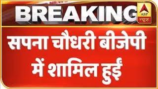 बीजेपी में शामिल हुईं सिंगर-डांसर सपना चौधरी, सदस्यता लेने के बाद दिया ये बयान |  ABP News Hindi