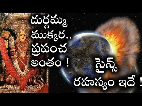 Vijayawada Kanakadurga Temple Mystery | కనకదుర్గ ముక్కుపుడగా మునిగితే భూమి అంతమా ? | 1.1