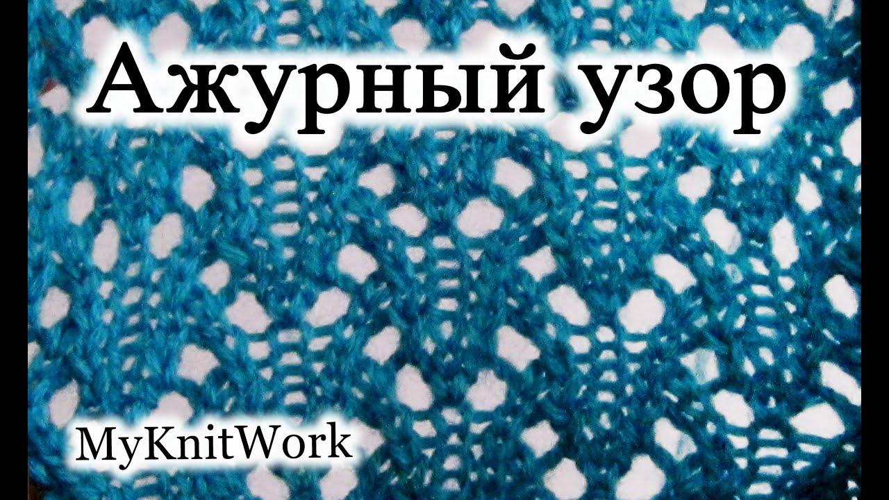 Ажурное вязание на ютубе