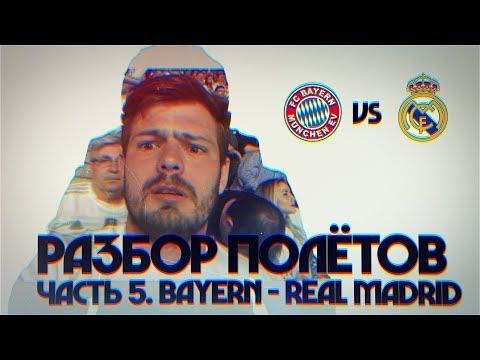 Бавария - Реал! Как украинка, грузин и русский на фанатку Реала ходили!