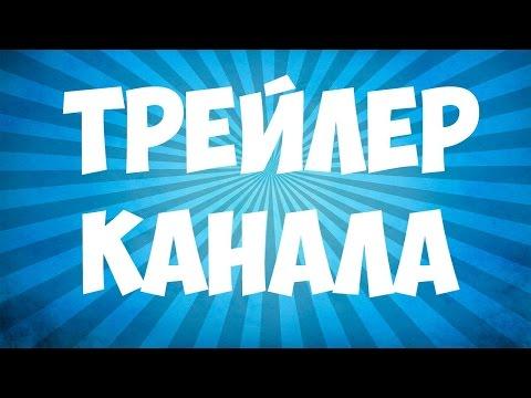 ТРЕЙЛЕР КАНАЛА YouTube.  Как сделать ТРЕЙЛЕР канала в ютуб?