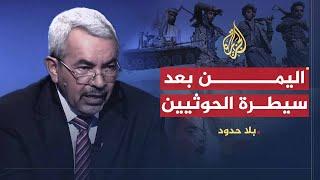 بلا حدود- سلطان العتواني: لا نفهم ماذا يريد الحوثيون