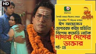 Eid Special Comedy Natok | Dadar Desher Dr. | EP 04 | Mosharraf Karim, Vabna | Eid Natok 2017
