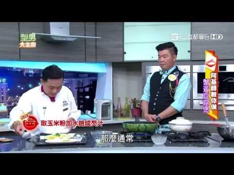台綜-型男大主廚-20150914 城哥止敗靠奧步料理賽