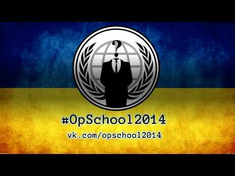 Обращение Anonymous Ukraine - #OpSchool2014