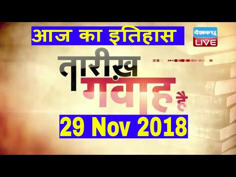 29 Nov 2018 | आज का इतिहास | Today History | Tareekh Gawah Hai | Current Affairs In Hindi | #DBLIVE