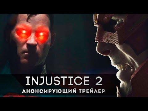 Injustice 2 - Анонсирующий трейлер | RUS